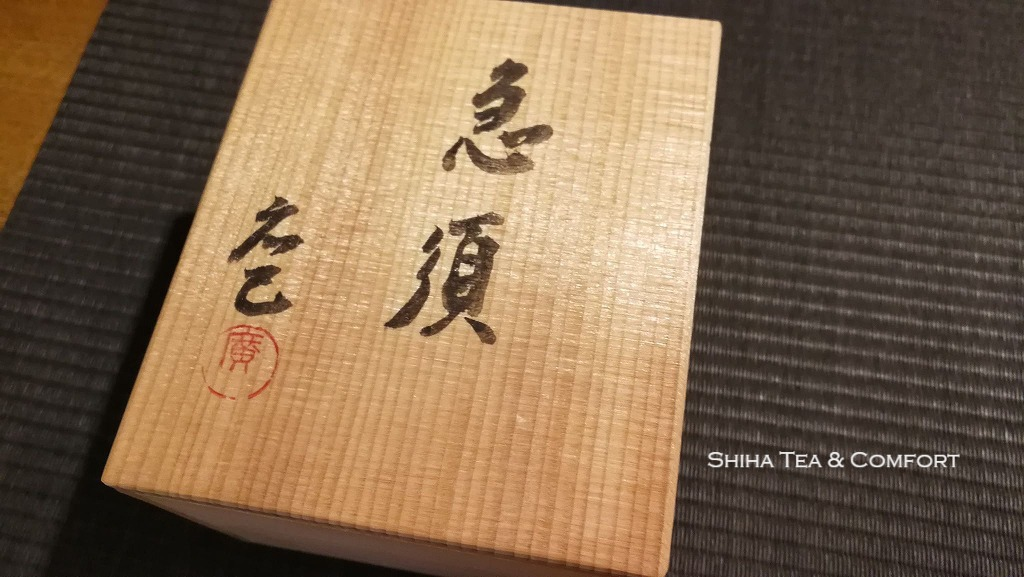 Japanese Teapot Master, Hiromi Yamamoto, Wood fire, side handle Kyusu