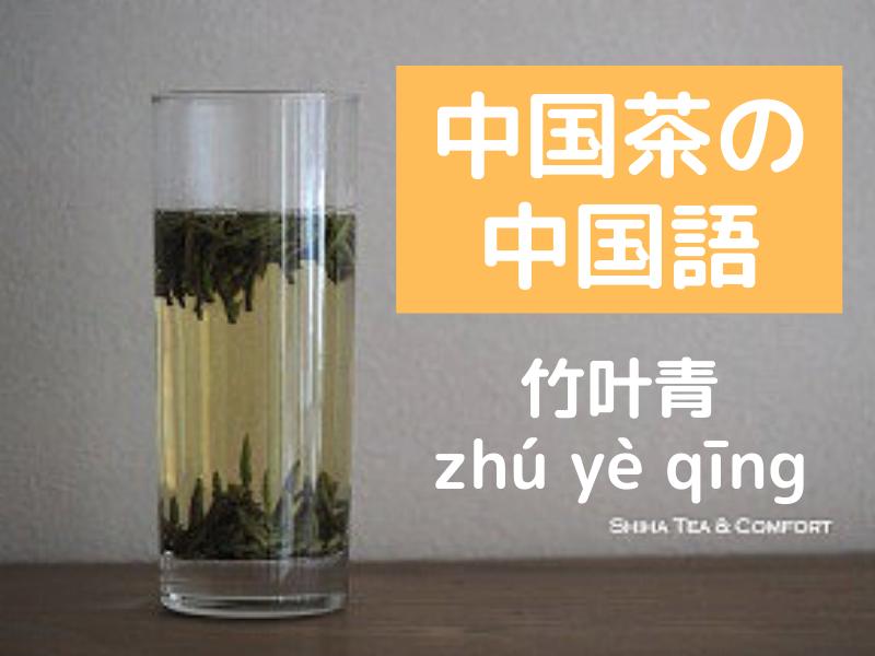中国茶の中国語